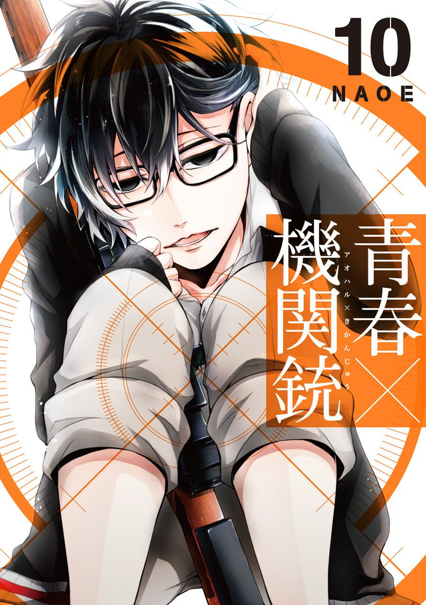 [IN STOCK] คอมิค 青春×機関銃 vol.10 Limited (ISBN-9784757550384)