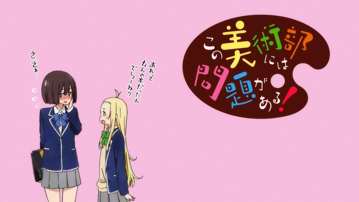 【アイキャッチ第9話A】コレットさんには理解できない本だったようです。#この美 #konobi_anime