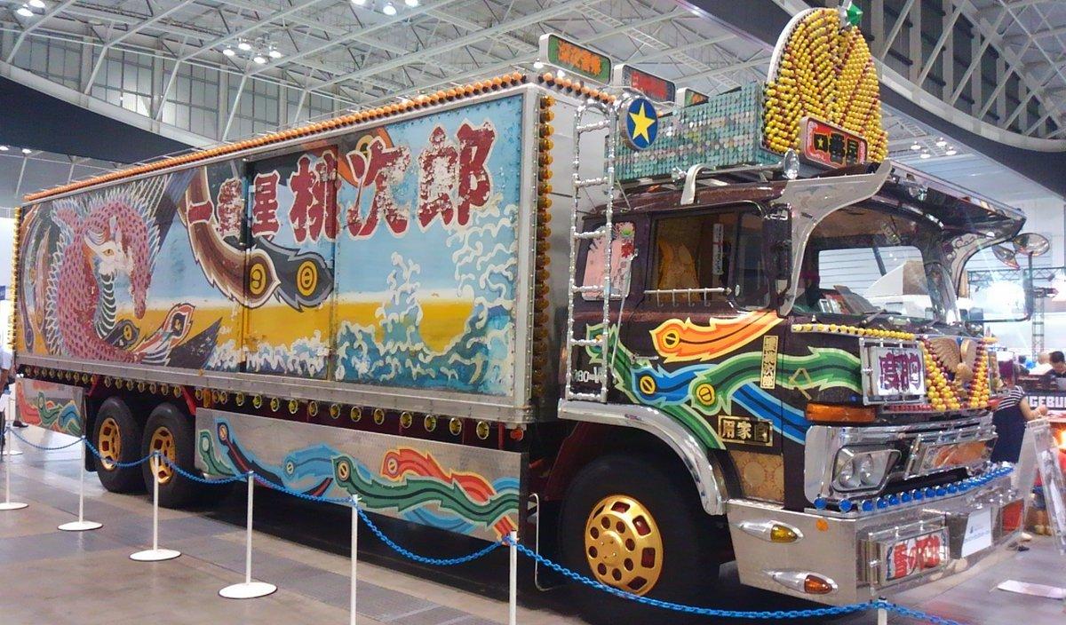 トラック業界の展示会にデコトラが特別展示されてたけど、注意書きから凄い大人の事情を感じて切ない。国交省後援だからね 仕方ないね。 https://t.co/O6XIFKXCvi