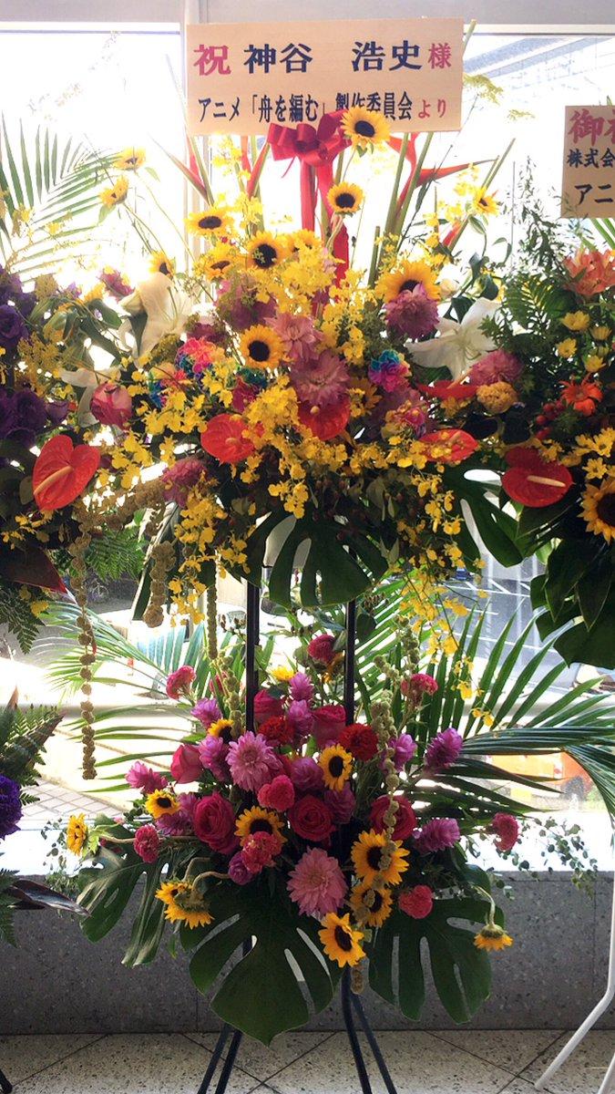 神谷浩史さん、『LIVE THEATER』の開催おめでとうございます!TVアニメ「舟を編む」製作委員会からもお花を出させ