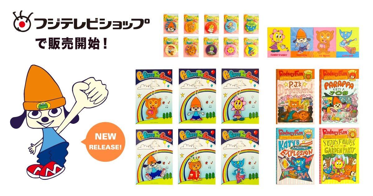 パラッパ・グッズ新発売✨ 缶バッチ、ミニメモセット、キーホルダー、A6ノートがフジテレビショップ東京駅前店などで販売開始