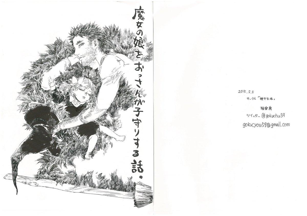 去年出したコピー本です。おっさんと幼女 1 https://t.co/iTOLnq5oN2