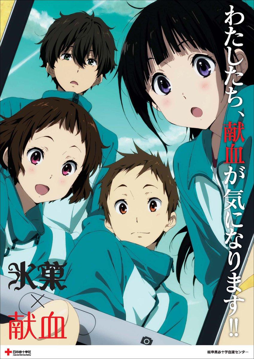 岐阜ではアニメと献血のコラボも行われました。「氷菓」「僕らはみんな河合荘」「のうりん」でポスター等をプレゼントするもので