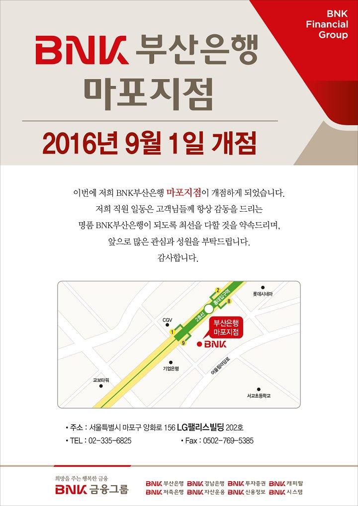 #부산은행 #서울 지역 #지점 #오픈! 그 첫번째, #마포 지점! #홍대 입구역에 위치해 접근성 최고! 많이많이 방문해주세요 :) https://t.co/NmpB46hh3h