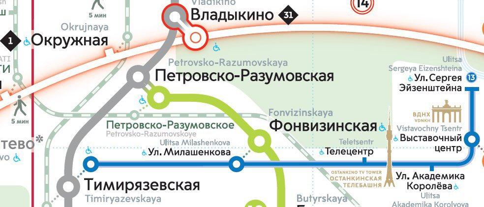 Фото метро петровско разумовская