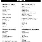 【曲目公開】 10月23日(日)にJAGMOが出演の、NHK音楽祭2016 「シンフォニック・ゲーマーズ―僕らを駆り立てる冒険の調べ―」曲目を本日公開しました! 観覧申し込みはこちら:                               https://t.co/sOwKpeOljv https://t.co/mWKPgC2i1H
