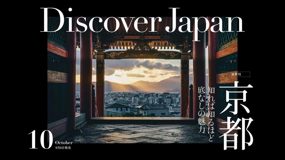 【ついに明日発売! 】 Discover Japan 2016年10月号 特集「京都 知れば知るほど底なしの魅力 」ついに明日発売です!   ご予約はこちらから: https://t.co/z564p67DXr https://t.co/Wd4QGRWstC