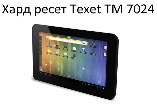 Скачать Игры Гонки Для Андроид Texet Tm-7024