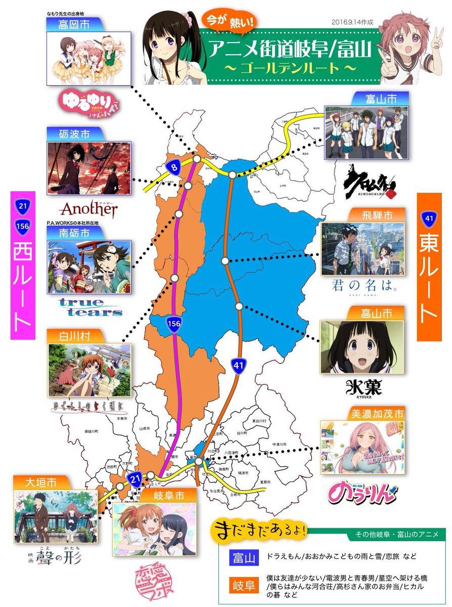 そしたら岐阜〜富山まで聖地巡礼してくるんだが( ¯•ω•¯ ) https://t.co/Q2FMXUreNP