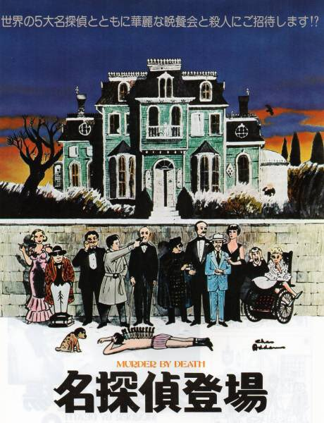 「名探偵登場 」1976年  ピーターフォーク、デビッドニーブン、ピーターセラーズら豪華キャストが織り成すスリラー喜劇。 中でも盲目の執事ベンソンマムに扮するアレックギネスの人を食った演技が素晴らしい。 #1日1本オススメ映画 https://t.co/MZ4p1J3jg8