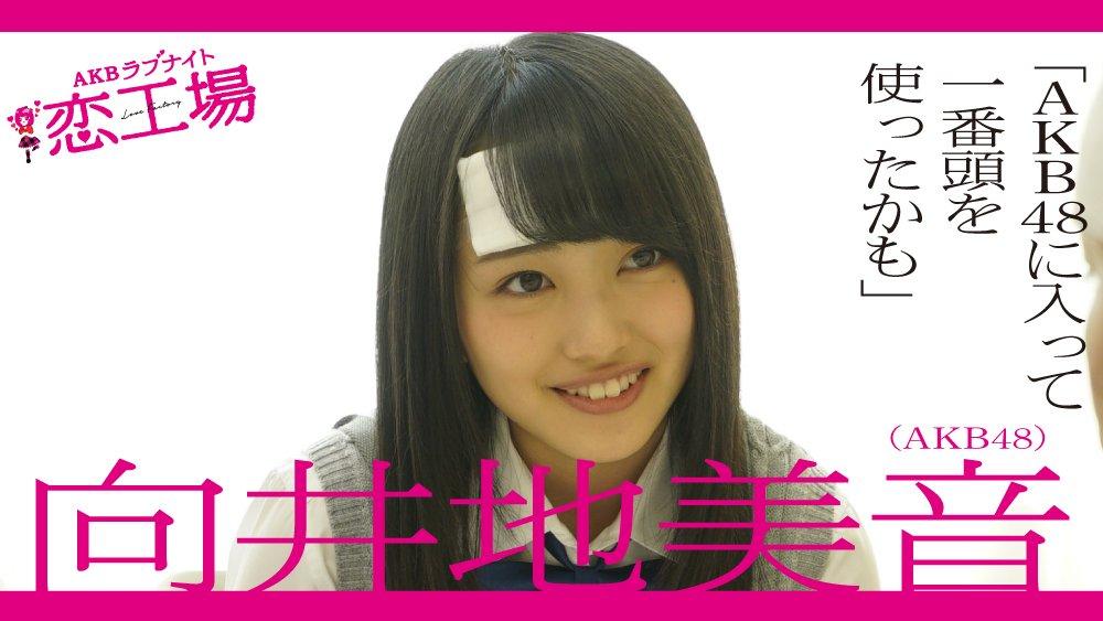 【AKB48】向井地美音応援スレ 44【みーおん】©2ch.netYouTube動画>52本 ->画像>623枚