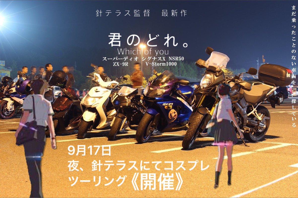 9/17コスプレツーリング目的地は名阪国道針インター花咲ワークスプリング 「不知火 祈」最弱無敗の神装機竜 「リーズシャ