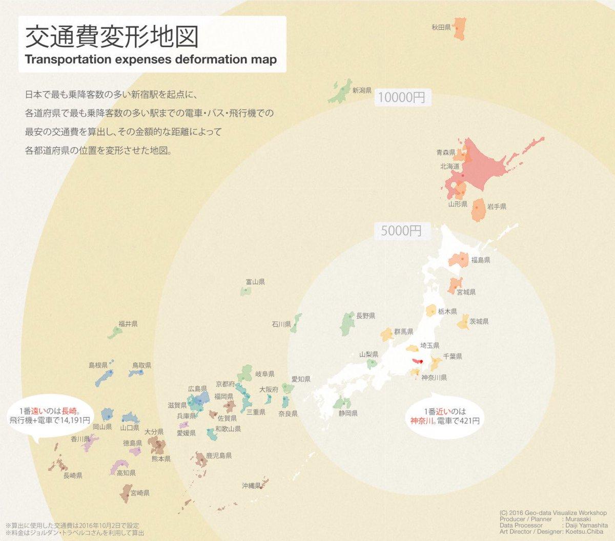 新宿駅からの交通費で見る日本地図、凄い参考になる。 https://t.co/a1YWS3e1dJ