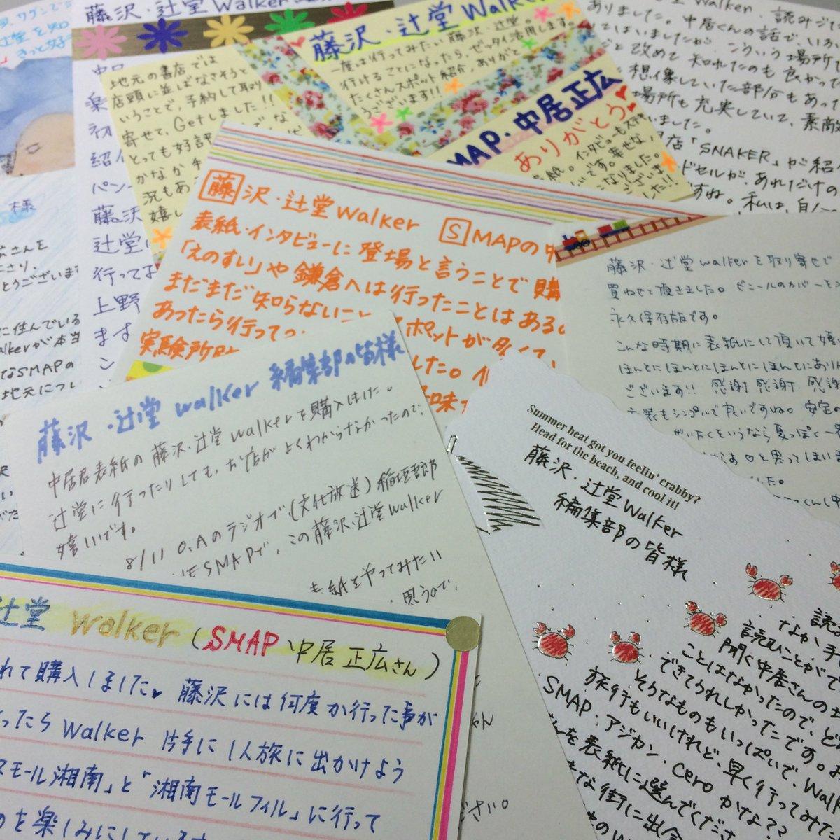 SMAPの中居正広さんが表紙を飾る「藤沢・辻堂Walker」。おかげさまで9/2に第三刷りが出ました。読者の皆様からのハガキも編集部にたくさん届き、本当に感謝です。ありがとうございました!! https://t.co/cSlNGBp5vI