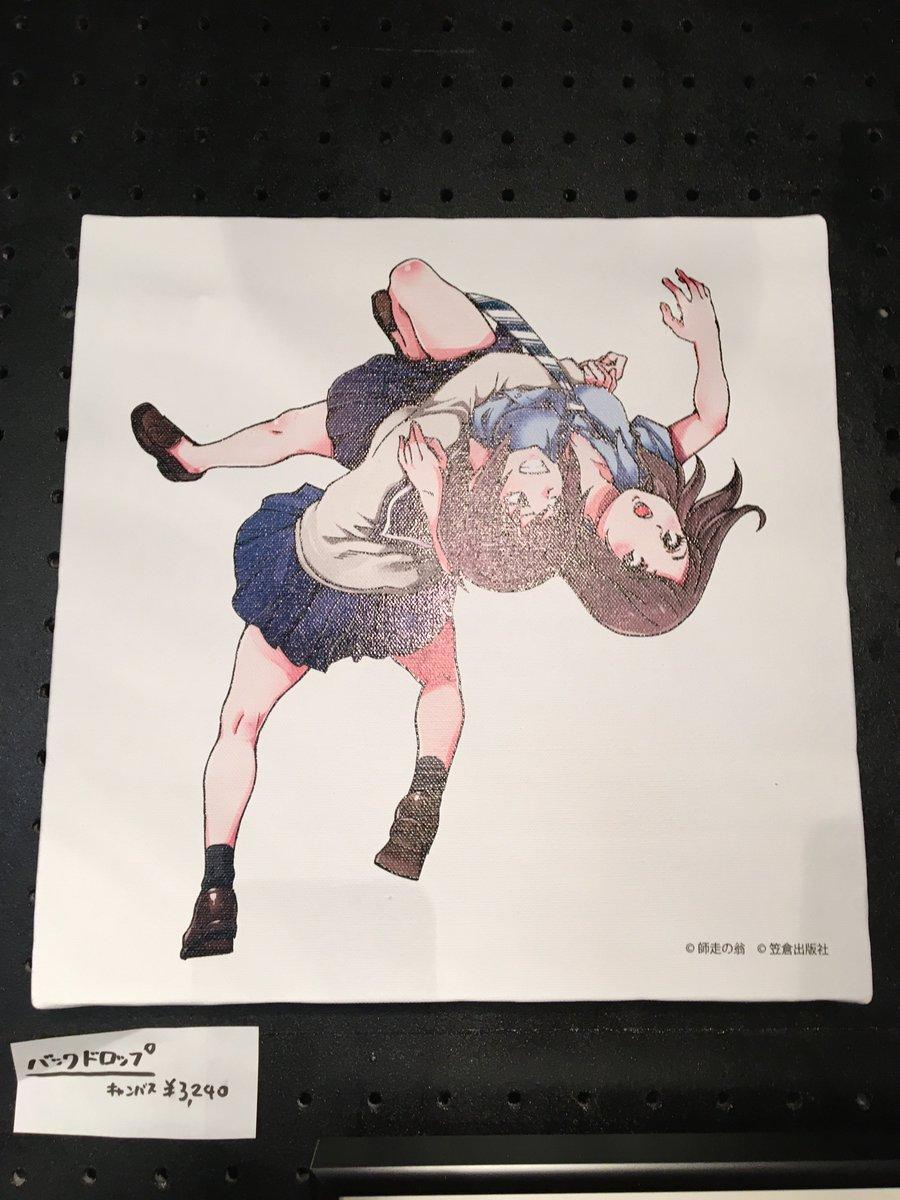 """中野ブロードウェイへ""""師走の翁「JKプロレス技画展」""""を見に行ってきた。会場の店も個展自体もこじんまりとした印象。キャンバス画は地に足が付いた投げ技が個人的に好み。 https://t.co/6TBqn8VdiK"""