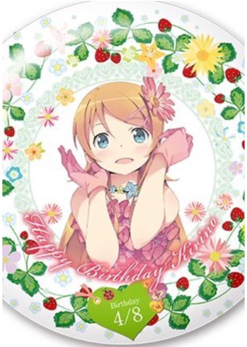 前のページ見にくかったんで再投稿。桐乃の誕生日は4/8ってことで再度RT、ふぁぼよろしくお願いします!!六年経っても愛さ