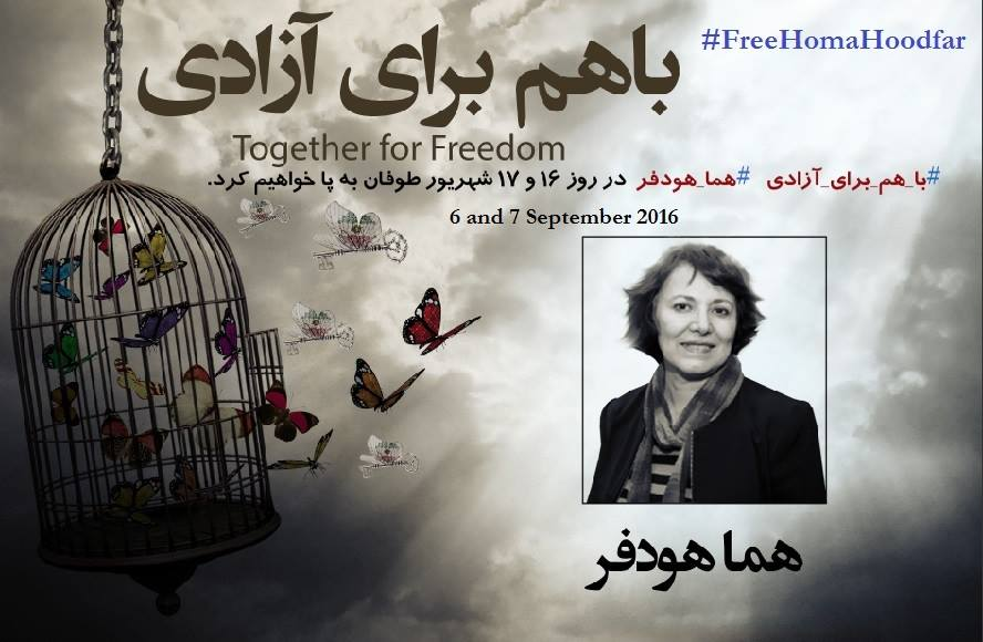#با_هم_برای_آزادی #هما_هودفر را آزاد کنید #FreeHomaHoodfar #Unity4Freedom @Iranncorg https://t.co/LG0X5ogzdw