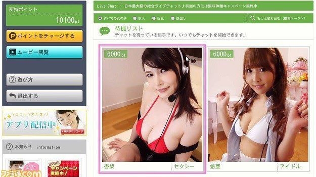 live cam chat with girls