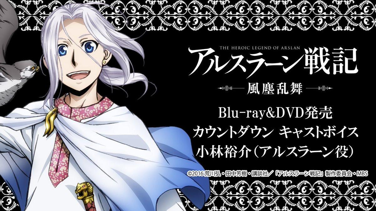 【カウントダウンボイス】本日、BD&DVD第1巻発売!ラストはもちろんこの方、アルスラーン役の小林裕介さんです!
