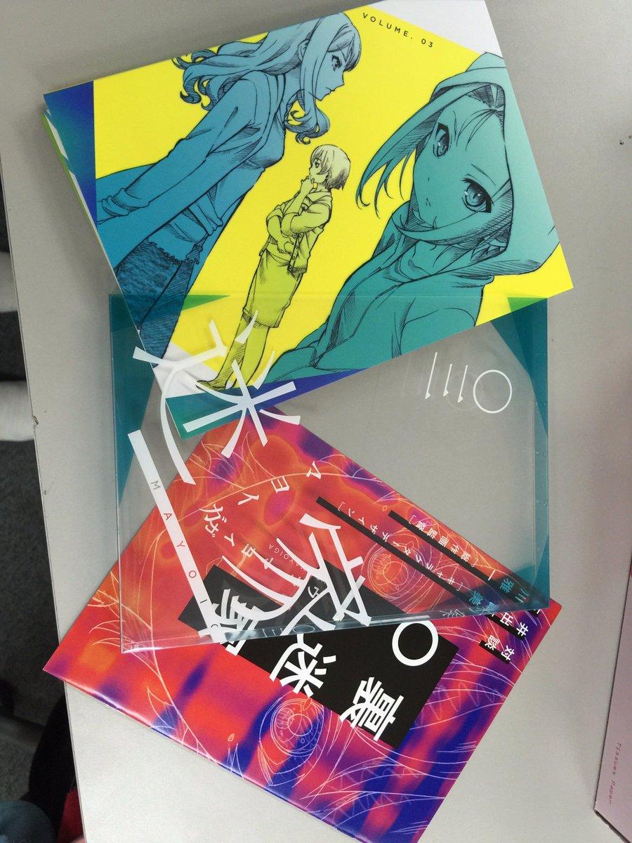 本日は迷家-マヨイガ-BD&DVD第3巻発売日です!パッケージ写真をパシャり!封入ブックレットでは、らぶぽん、地