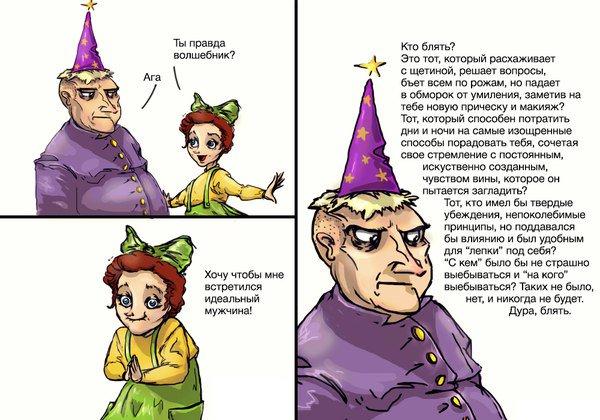 Как сделать чтобы я была волшебницей