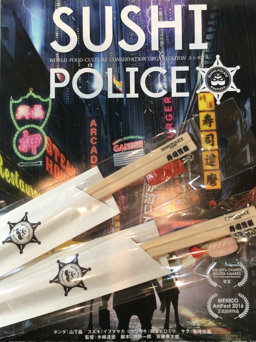 お寿司を買いに行ったらSUSHI POLICEっていうアニメのグッズがいろいろ置いてあって、おてもと型ボールペンを外人さ