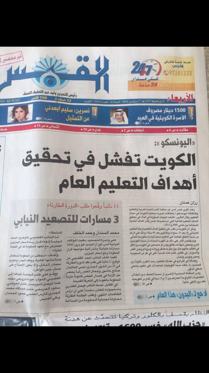 شعب يعصب على سعر البنزين و ما يعصب على فشل التعليم … شعب ماله طب !!