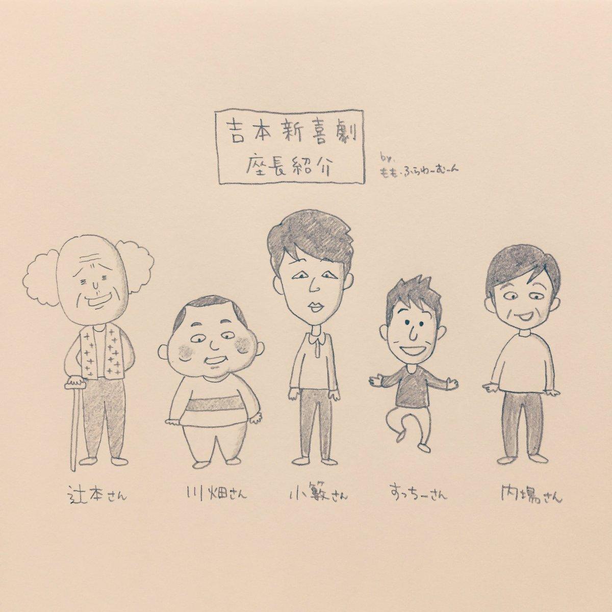 【パロディーおえかき】吉本新喜劇・座長五人衆〜ちびまる子ちゃん仕立て🍑…ほぼ、お顔いじらず。雰囲気を感じていただけたら嬉