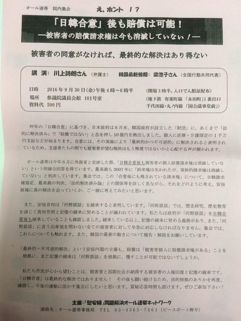 【歴史認識問題】「ガラパゴス化」する慰安婦論争—なぜに日本の議論は受入れられないか★2 YouTube動画>3本 ->画像>35枚