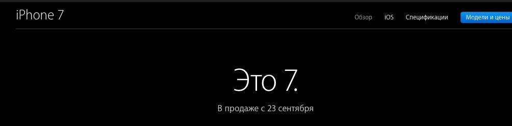 Официально: продажи iPhone 7 в России начнутся 23 сентября. https://t.co/Bh2irgsOAP