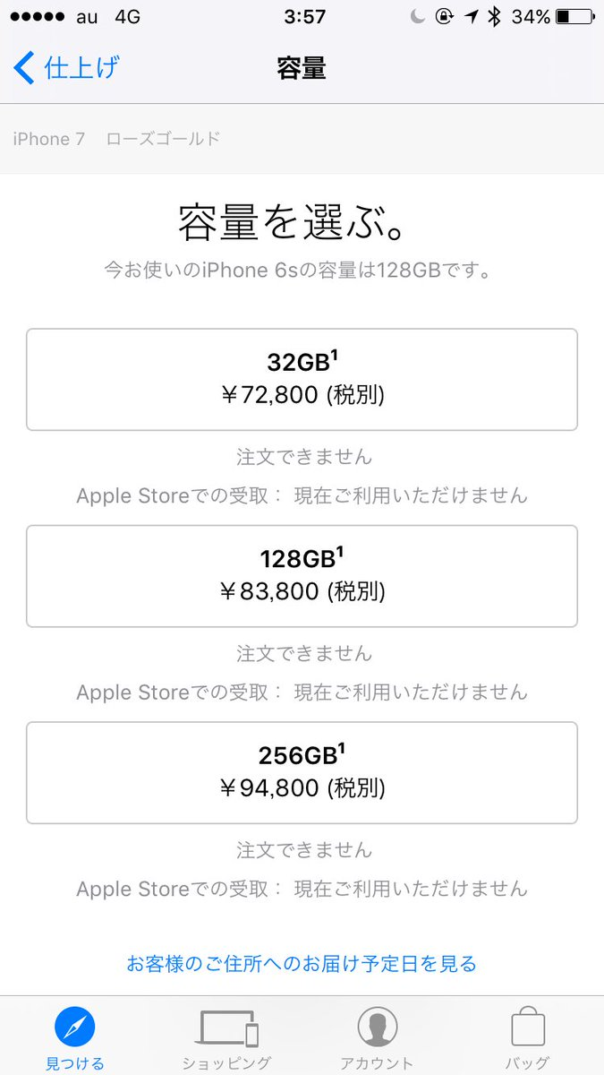 iPhone 7のお値段 https://t.co/y85DXis547