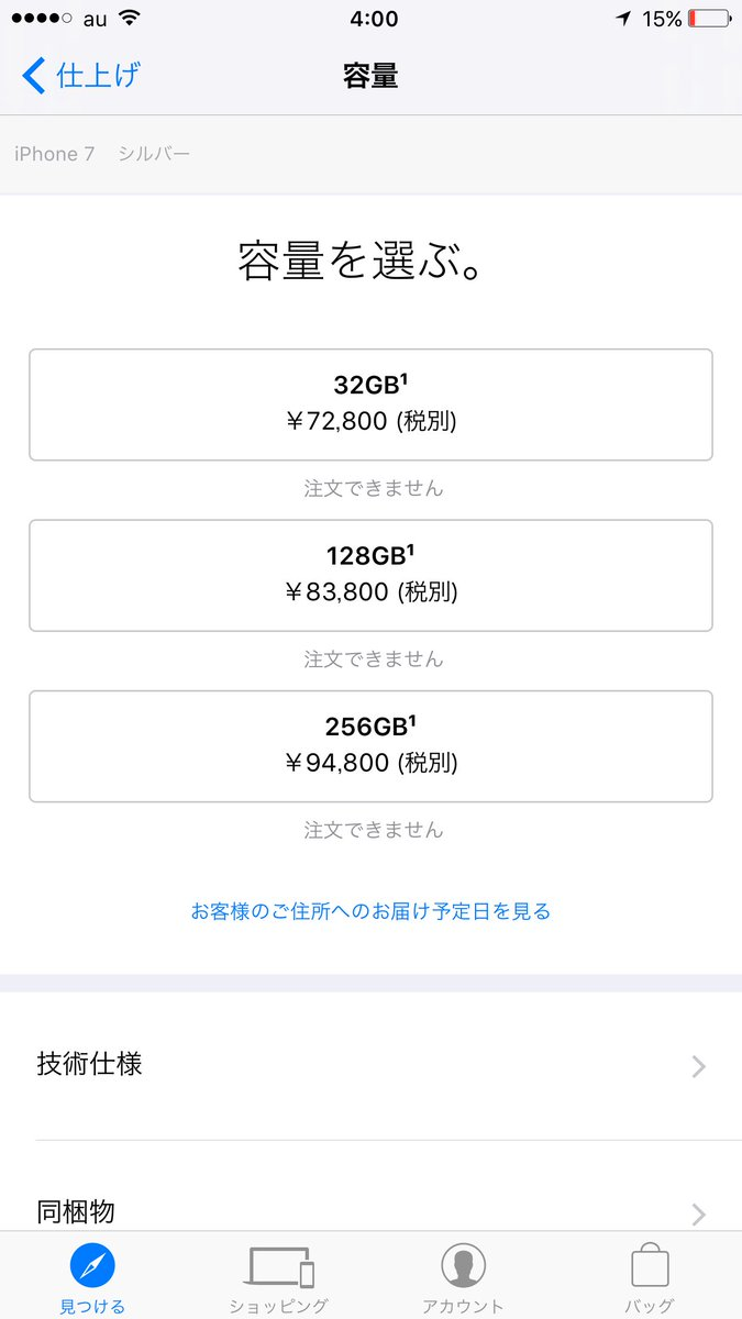 iPhone 7 / 7 Plusのお値段 https://t.co/a5F6zxyAt6