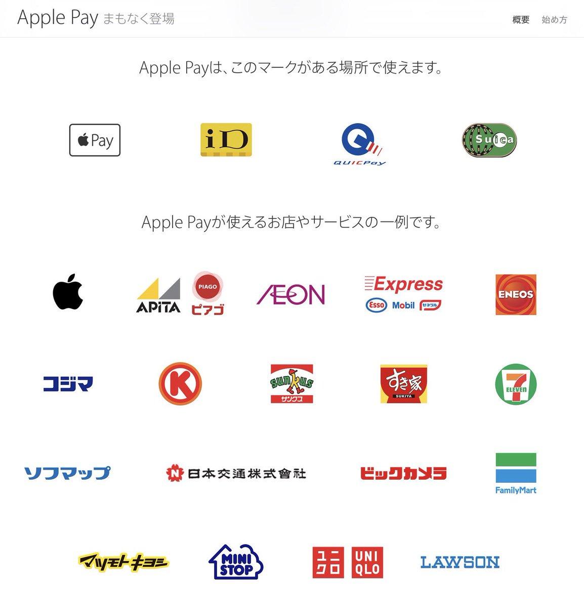 Appleのサイトににこんなドメスティックな情報が掲載される日が来るとは https://t.co/GFbFReJzvu