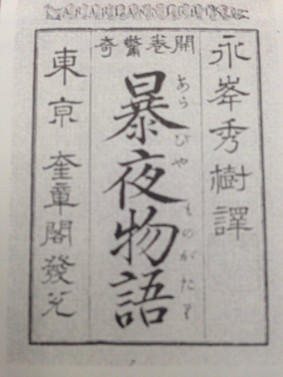 """しびれる!  """"@fujiihikaru: アラビアン・ナイト、1875年の日本語訳タイトルは『暴夜物語』で「あらびやものがたり」と読んだと知ってしびれました。漁夫の物語の一部が訳されているそうです。 https://t.co/ynka1L60ld"""""""