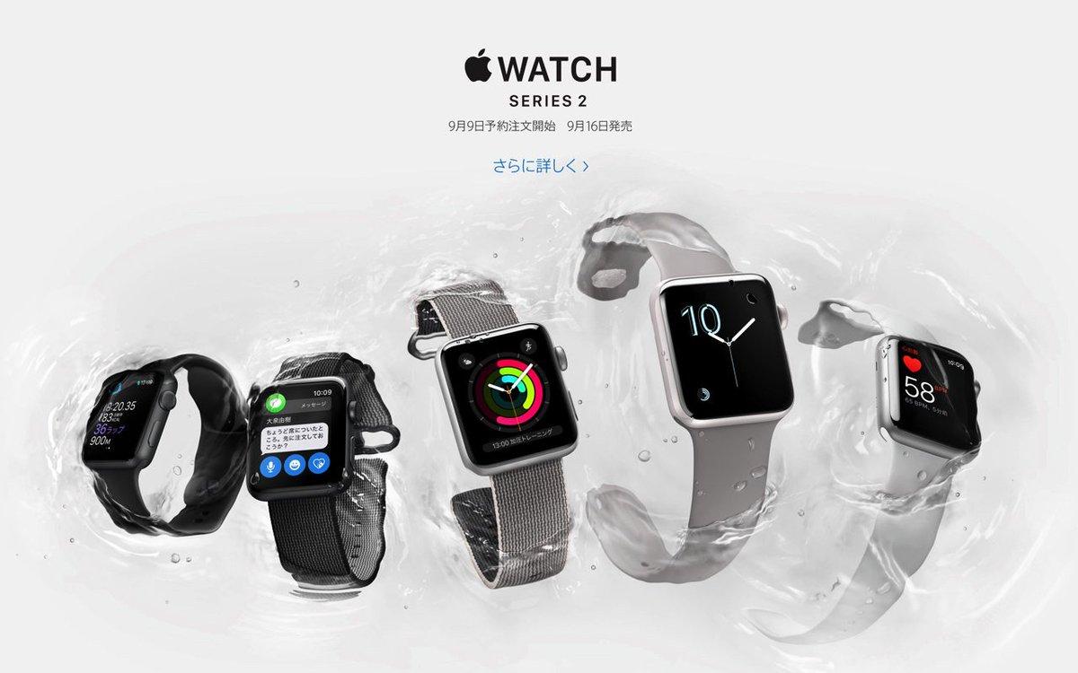 お昼の更新▷ 「Apple Watch Series 2」発表!防水・FeliCa・GPS機能を搭載!予約開始は9月9日(金)、価格は37,800円から https://t.co/04qdyanraz https://t.co/NIiaQvTlVS