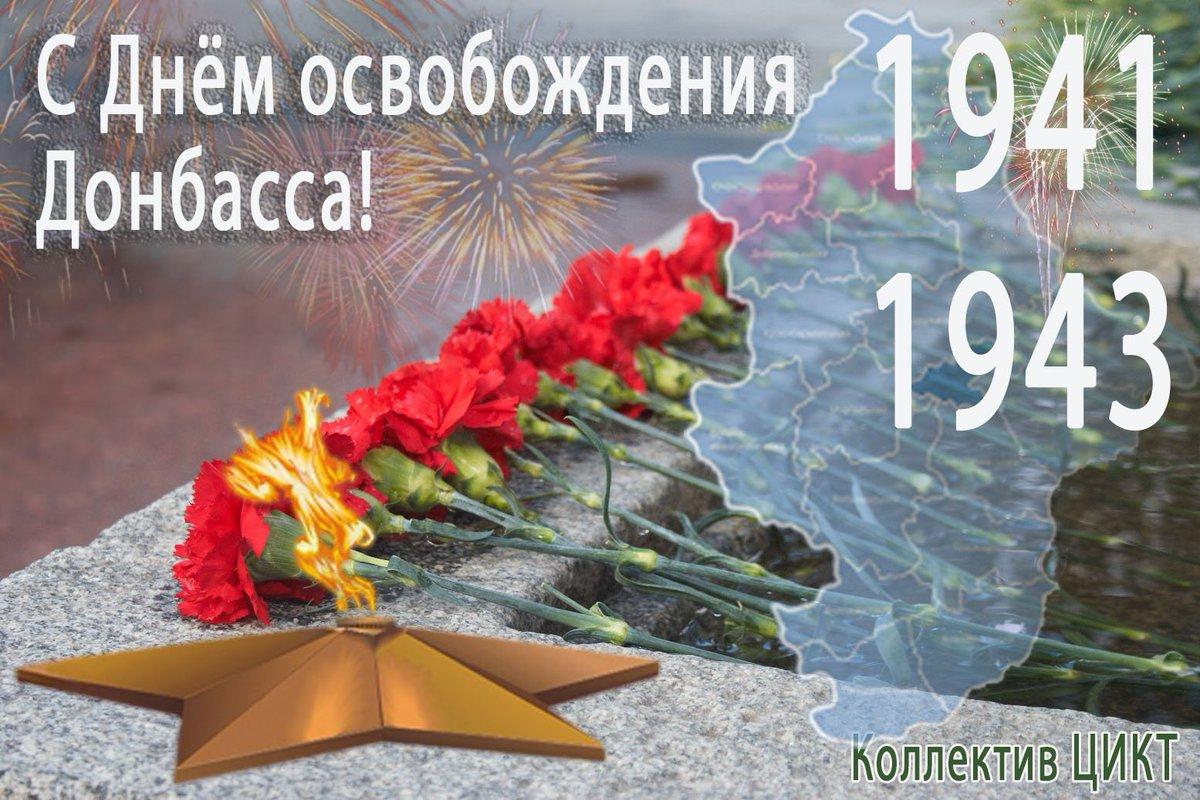 Поздравления ко дню освобождения донбасса в прозе 43
