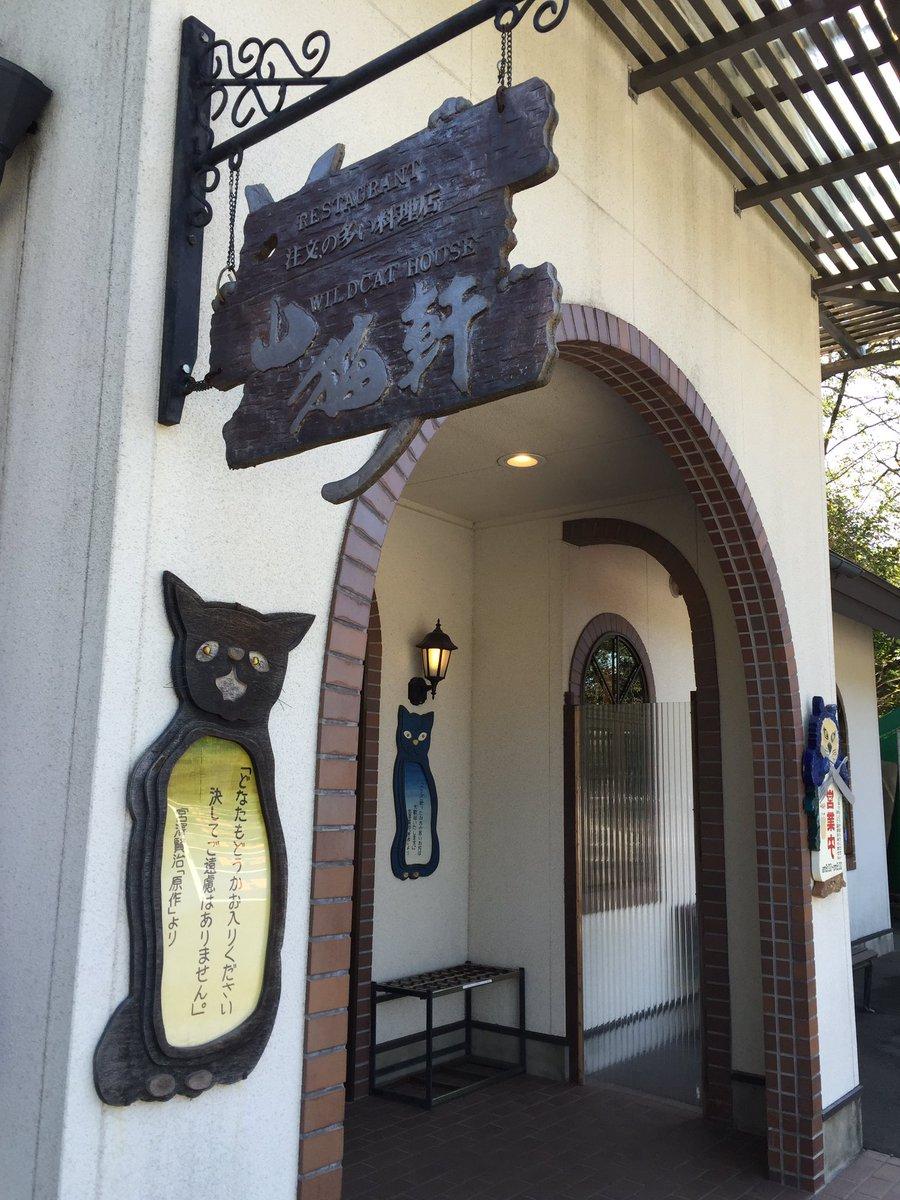 注文の多い料理店…! 「どなたもどうかお入りください  決してご遠慮はありません」  入口にしおとクリームがーー ((((;゚Д゚))))))) #山猫軒 #花巻 https://t.co/zh1oL1QvzT