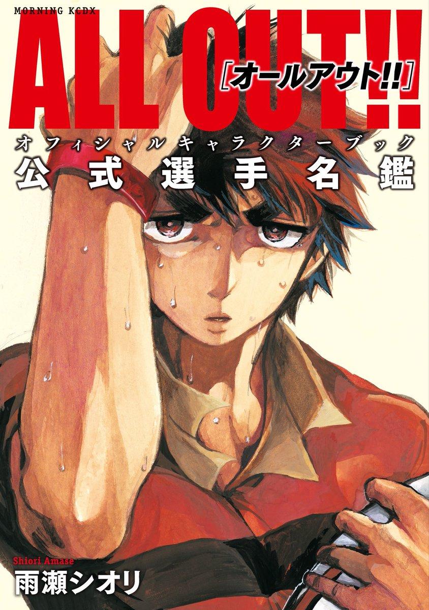 初の公式キャラブック「ALL OUT!! オフィシャルキャラクターブック 公式選手名鑑」も9月23日(金)発売(≧∀≦)