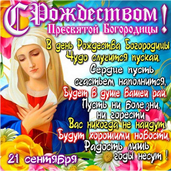 Поздравление с праздником рождества пресвятой богородицы