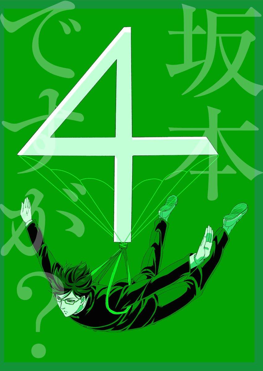 【4巻情報】坂本ですが?BD&DVD4巻本日9/21発売になりましたー!オーディオコメンタリーには緑川光さん、石
