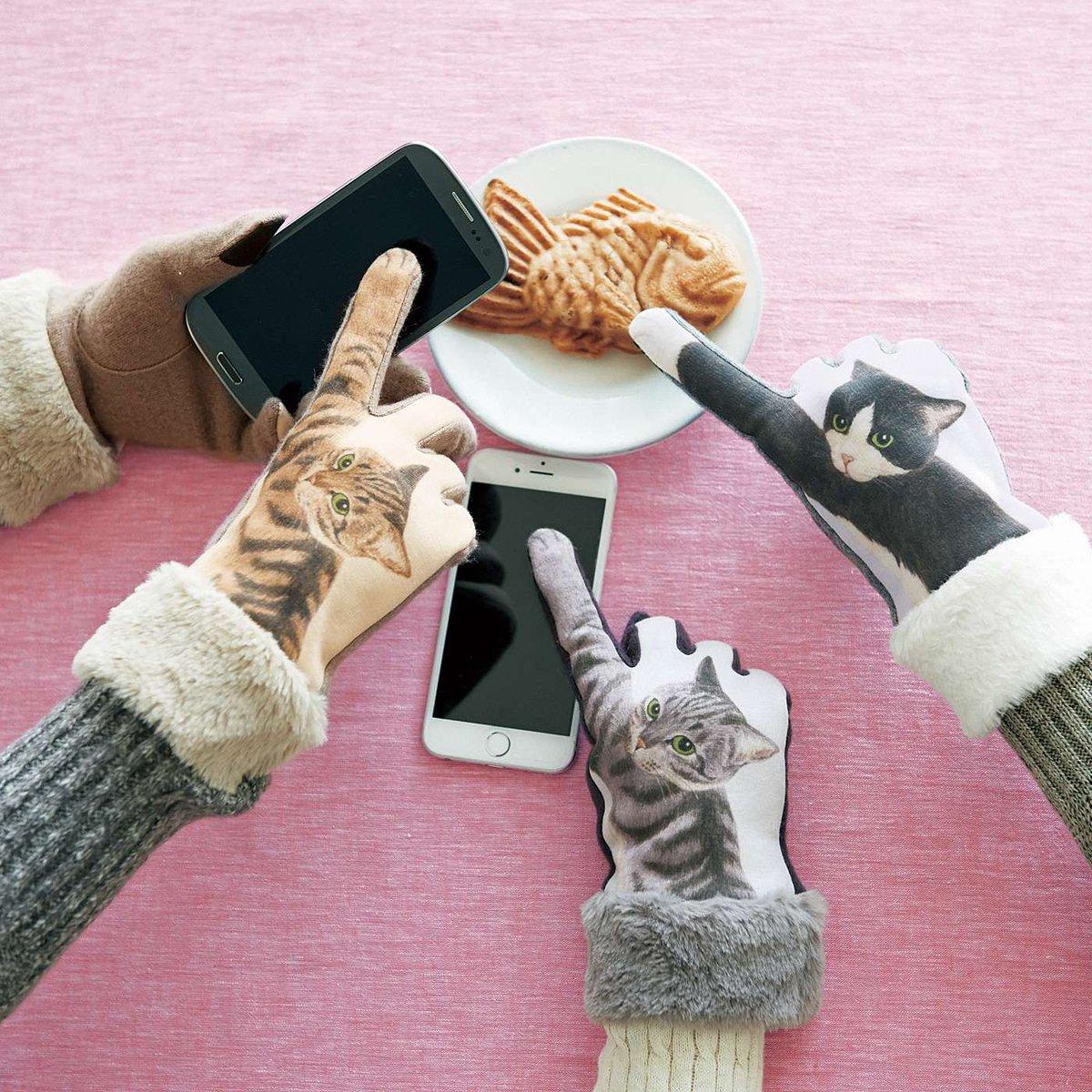 スマートフォン対応の「猫パンチ手袋」発売!  スマートフォンを操作するたび、猫パンチがーっ! https://t.co/kbyl6udM5Z https://t.co/u0dDWcIXBD