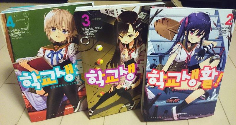 학교생활!(がっこうぐらし!韓国版)2~4巻届きました。