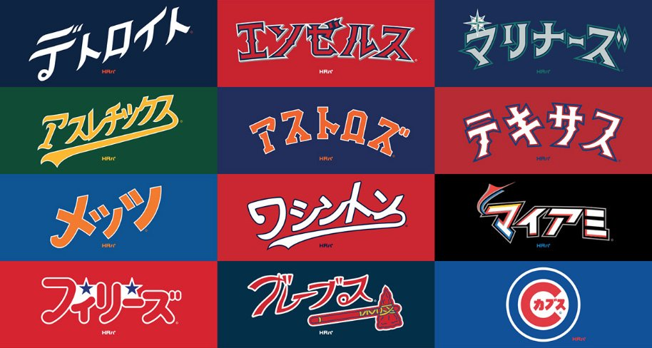 Today on Brand New (Linked): @rangecfb has drawn all 30 MLB logos in Japanese Katakana https://t.co/OdXMh1UqUZ https://t.co/5FhlF7BE2W