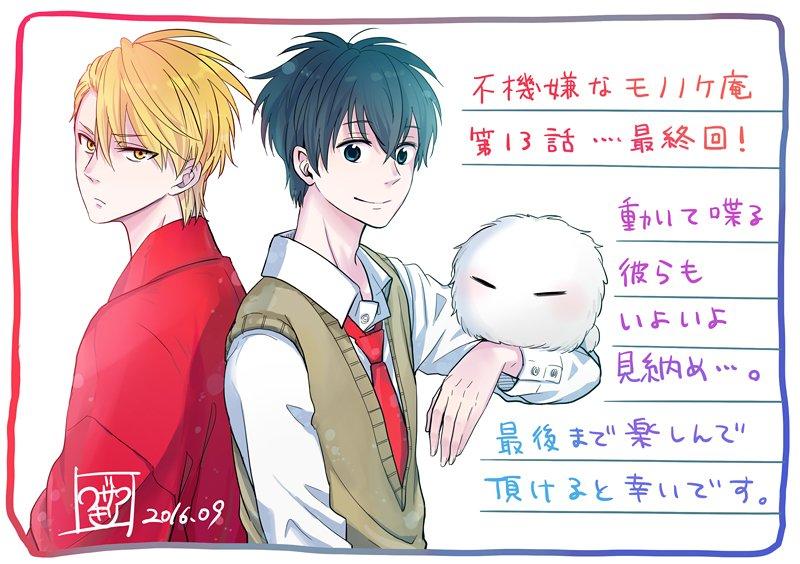 TVアニメ「不機嫌なモノノケ庵」十三ノ怪、原作者ワザワキリ先生のオススメポイント公開です。いよいよ最終回!ドキドキソワソ