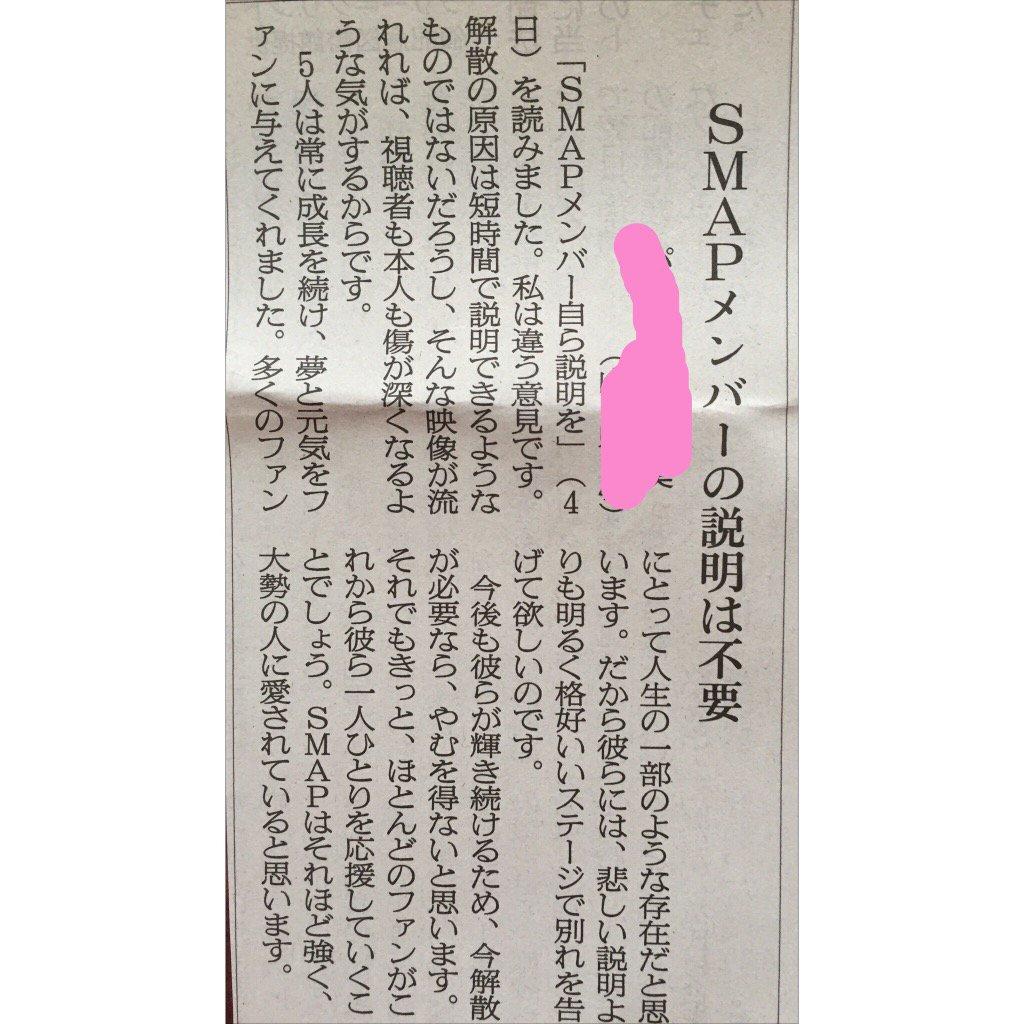 今朝の朝日新聞声欄から。連日SMAP関連を取り上げてくれてる。 https://t.co/IsVfE6Ti2B