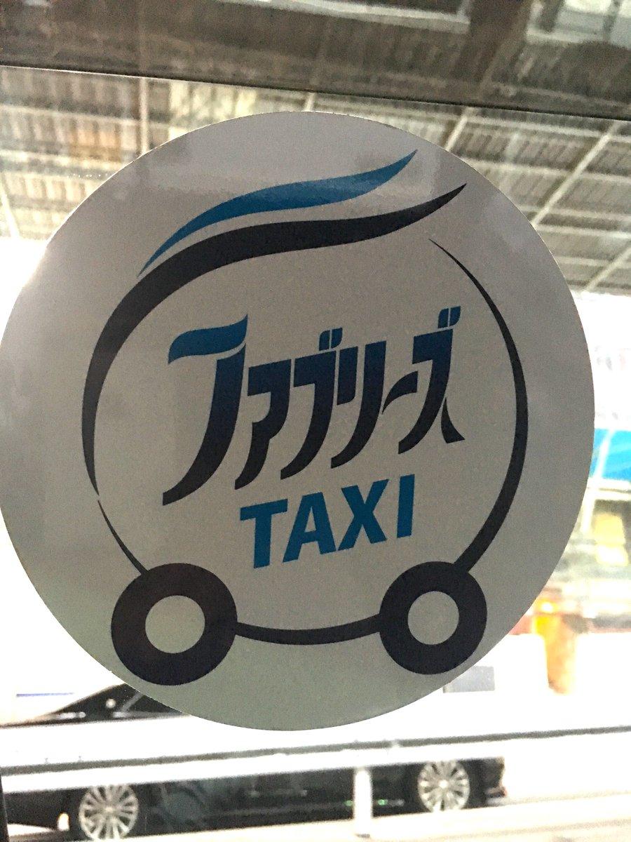 日本交通のタクシーにはしばらく乗らない。車内が合成香料的に臭かったので聞いたところ、ファブリーズという芳香剤の広告をしているとのこと。頭痛がしてきたので途中で降ろしてもらった。服にもついちゃったよこの臭い。プンスカ! https://t.co/S2nktZAWWs