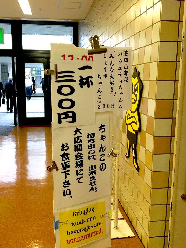 今日1番の衝撃は、50円値上のコレって事で記憶塗り替えておく。 #sumo https://t.co/GbrmGNDDyw