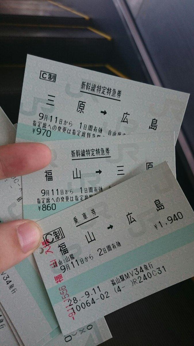 福山→広島はこう買わないと損するのよ https://t.co/rtEEdUMtts