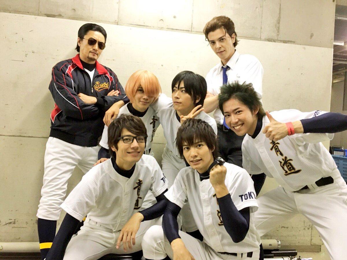ダイヤのA The LIVE Ⅱ Blu-ray&DVDリリース記念イベント 東京・大阪全4回終了!!  最高でしたね。 ガチだからこその奇跡がいくつも。  全員集合。 MVP的大活躍の大河。  ……話をちゃんと聞け。 #ダイヤ舞台 https://t.co/29tzx9baQ4