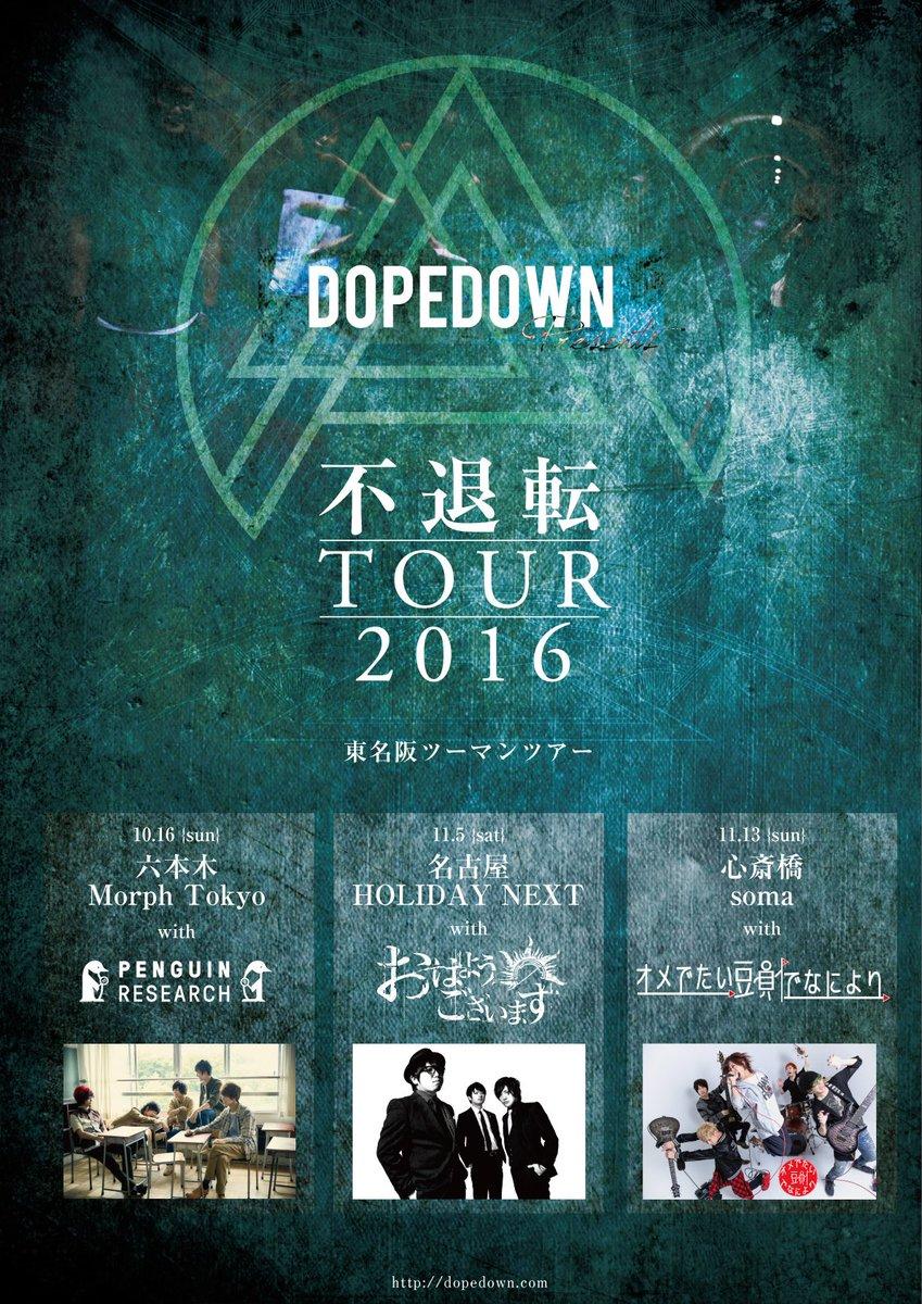 ということで来月アルバム出します!それ引っ提げて東名阪ツアー開催決定! 東京w/ペンギンリサーチ、名古屋w/おはようございます、大阪w/オメでたい頭でなにより と超強力ツーマン!そしてファイナルは渋谷でワンマン!宜しくな!! https://t.co/yih4LKqSgV